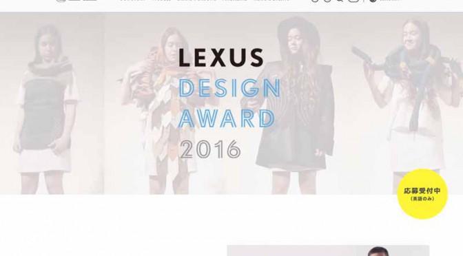 LEXUSの国際デザインコンペ、LEXUS DESIGN AWARD 2016作品募集開始