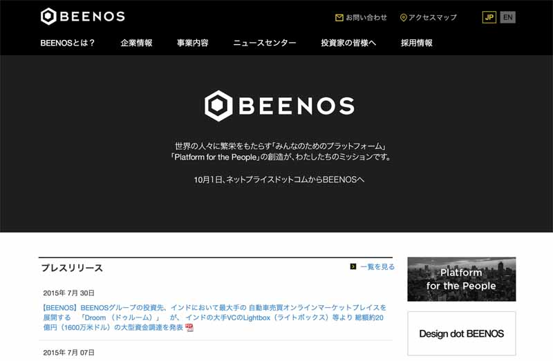 investee-companies-of-beenos-is-funding-the-approximately-2-billion-yen-from-a-major-venture-capital20150802-8
