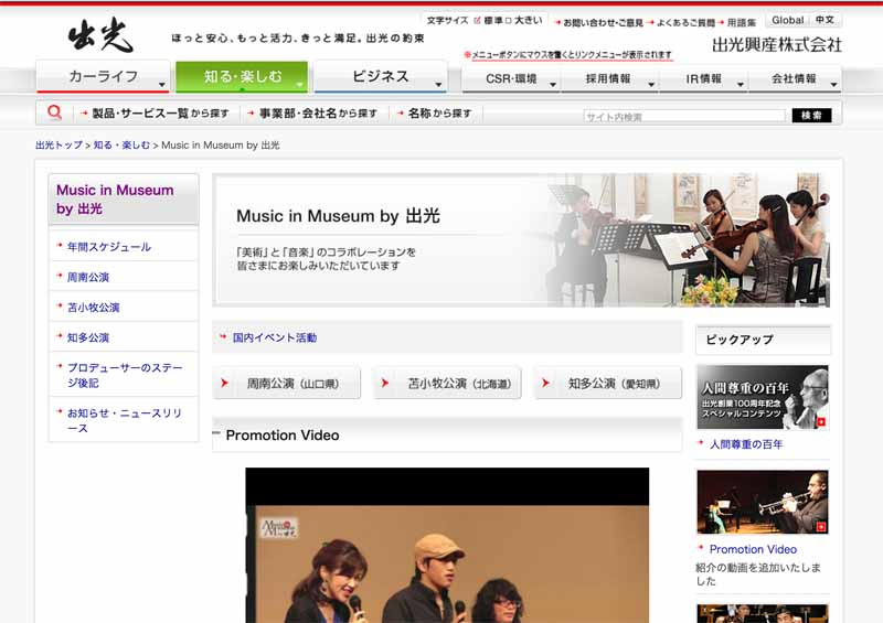 invite-tomakomai-citizens-in-concert-to-music-in-museum-by-idemitsu-new-horizons20150815-1