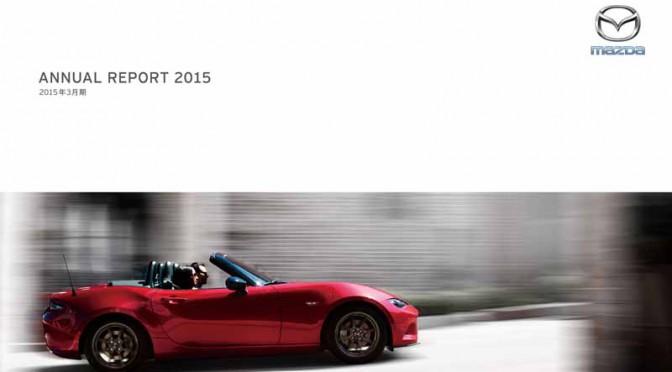 マツダ、サステナビリティレポート2015とアニュアルレポート2015を発行