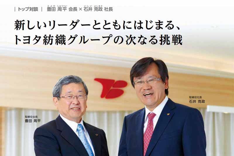 issued-toyota-boshoku-corporation-the-toyota-boshoku-report-2015-0826-1