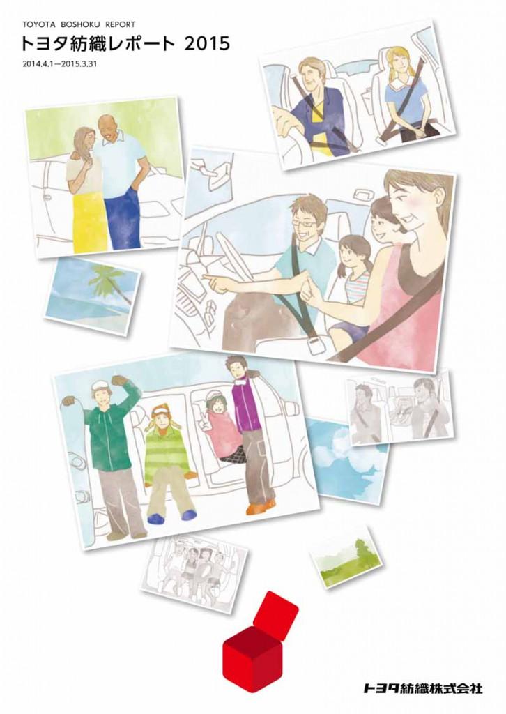issued-toyota-boshoku-corporation-the-toyota-boshoku-report-2015-0826-2