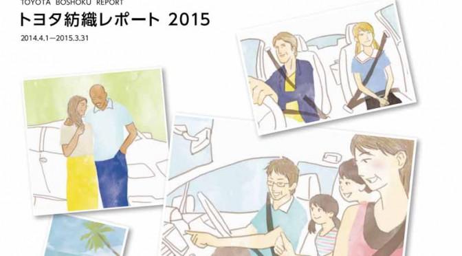 issued-toyota-boshoku-corporation-the-toyota-boshoku-report-2015-0826-3