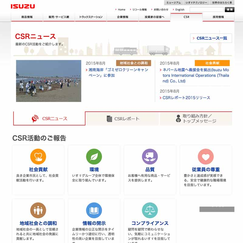 isuzu-and-publish-a-csr-report-201520150830-2