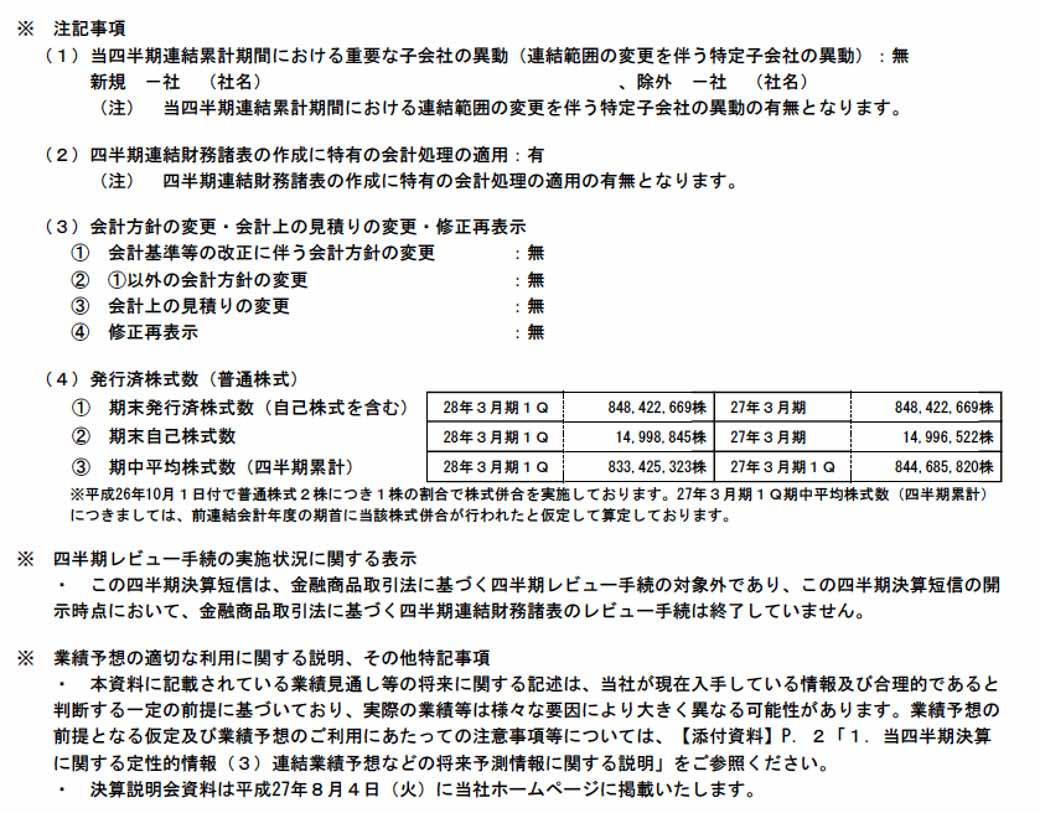 isuzu-motors-2015-4-first-quarter-results-ending-june-3020150808-3