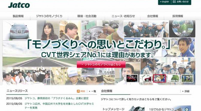 ジヤトコ、静岡県初の「プラチナくるみん」企業に認定