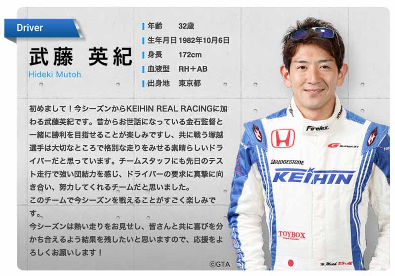 keihin-real-racing-super-gt-fourth-round-fuji-gt300km-race-report20150819-7