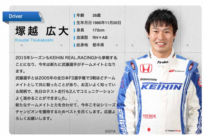 keihin-real-racing-super-gt-fourth-round-fuji-gt300km-race-report20150819-8