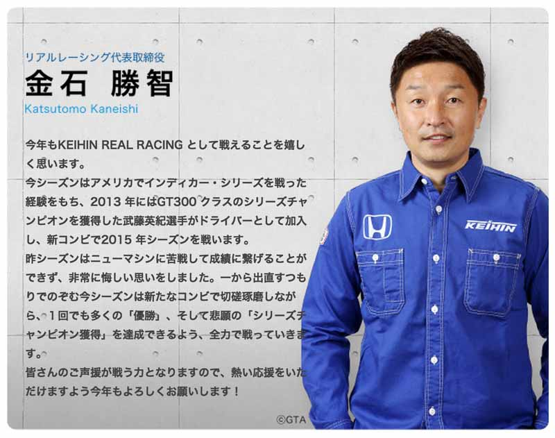 keihin-real-racing-super-gt-fourth-round-fuji-gt300km-race-report20150819-9