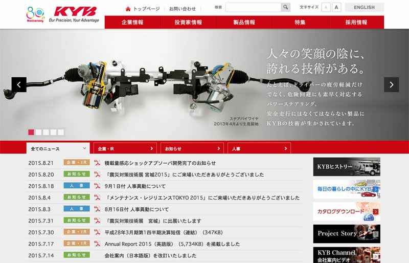 kyb-to-develop-a-load-capacity-sensitive-shock-absorber20150822-1