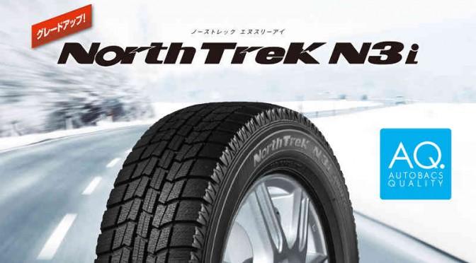 オートバックスのPBブランドから日本製スタッドレスタイヤが発売