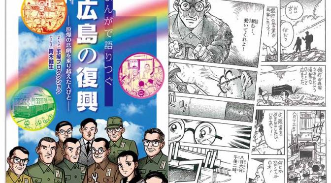 マツダ、広島県内の小学校および中学校に単行本「まんがで語りつぐ広島の復興」を寄贈