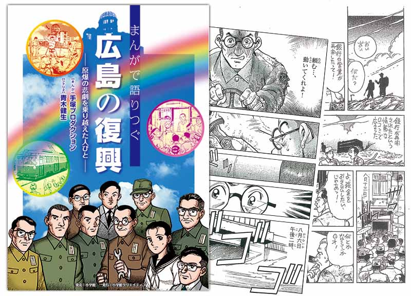 mazda-donated-the-book-hand-down-in-manga-hiroshima-reconstruction-in-elementary-school-and-junior-high-school-in-hiroshima-prefecture20150802-1