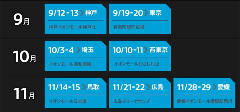 meet-mini-test-drive-caravan-carried-out-in-kagoshima-opsia-misumi-8-29-30-20150829-3
