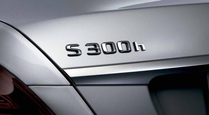 メルセデス・ベンツ、クリーンディーゼルハイブリッド「S300 h」追加