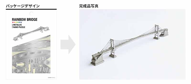 metropolitan-expressway-and-released-the-metallic-nano-puzzle-rainbow-bridge20150811-2