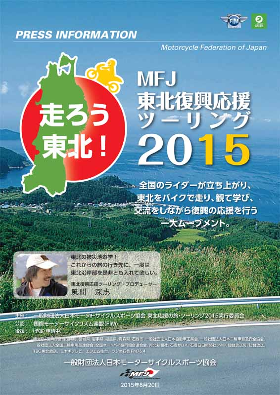 mfa-and-held-the-hashiro-will-tohoku-mfj-tohoku-reconstruction-support-touring-2015-0822-1