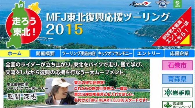 MFJ、「走ろう!東北 MFJ 東北復興応援ツーリング 2015」を開催