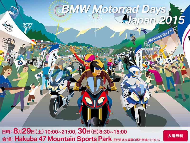 mini-rider-event-bmw-motorrad-days-japan-2015-participation-decision20150826-3
