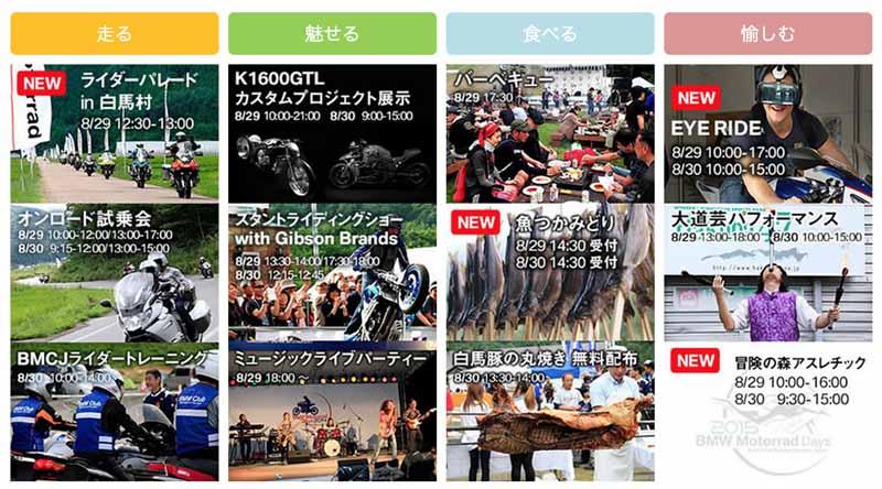 mini-rider-event-bmw-motorrad-days-japan-2015-participation-decision20150826-5