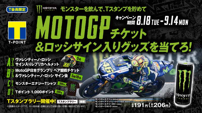 moto-gp-tickets-rossi-autographed-goods-are-atero-campaign20150818-1