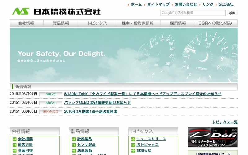nippon-seiki-head-up-display-cumulative-sales-2-5-million-units-exceeded20150813-1