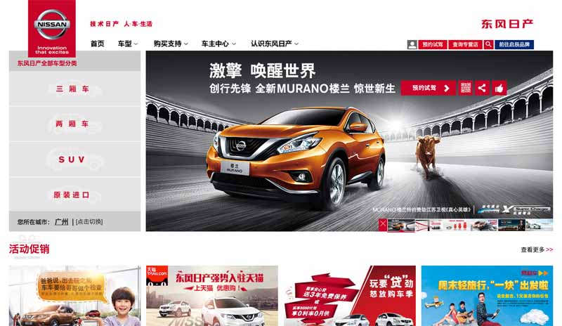 nissan-motor-co-ltd-and-launched-a-new-murano-hybrid-in-china20150819-9
