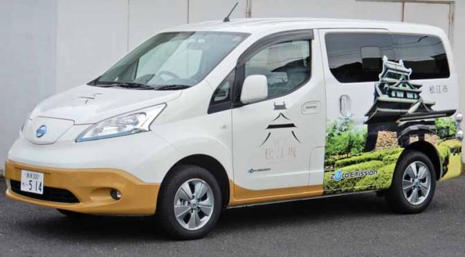 日産自動車、松江市に電気自動車「e-NV200」を寄贈