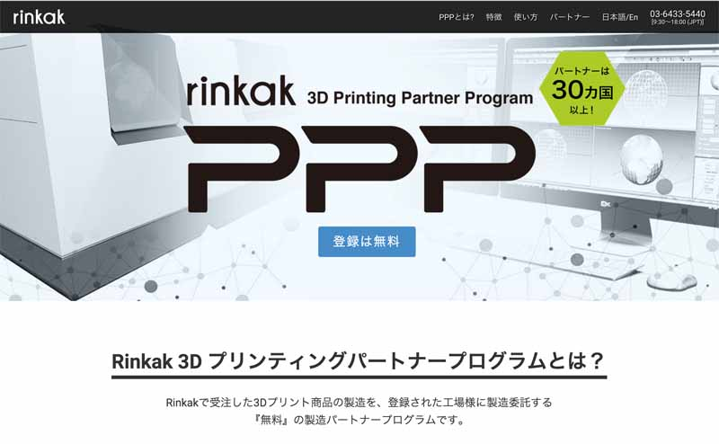 of-3d-printer-platform-kabuku-funding-of-about-400-million-yen-from-the-global-brain20150831-3