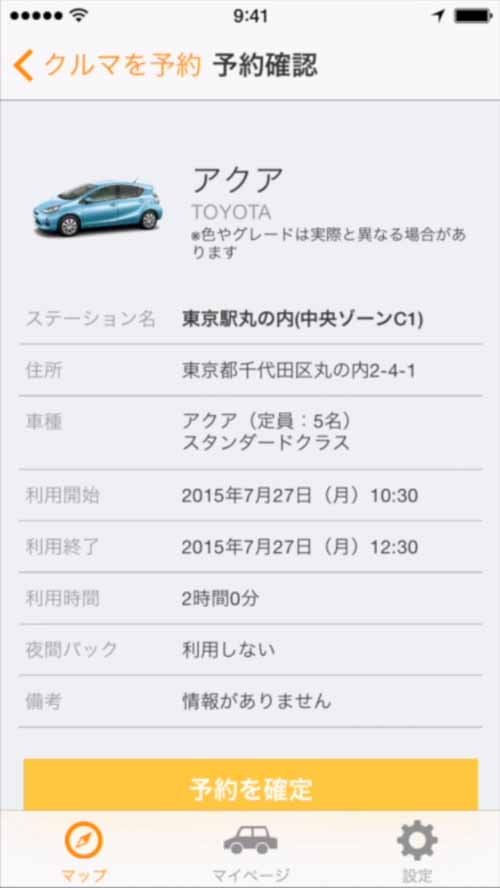 orix-and-cooperation-the-transfer-guidance-and-car-sharing-app-30-seconds-car-share-use-the-fastest-route-from-search20150808-4