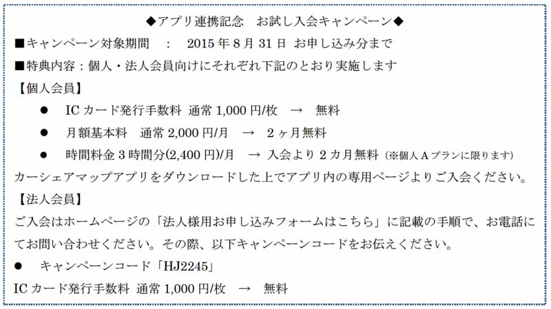 orix-and-cooperation-the-transfer-guidance-and-car-sharing-app-30-seconds-car-share-use-the-fastest-route-from-search20150808-5