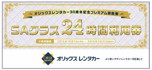orix-car-rental-founding-30th-anniversary-commemorative-premium-tickets-sold-30-anniversary20150822-1