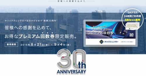 orix-car-rental-founding-30th-anniversary-commemorative-premium-tickets-sold-30-anniversary20150822-2