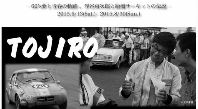 アウト・ガレリア・ルーチェ、日本のモータースポーツを駆け抜けた浮谷東次郎展開催