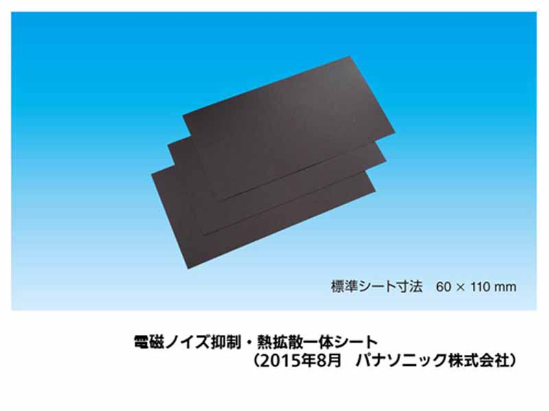 panasonic-and-developed-the-electromagnetic-noise-suppression-and-thermal-diffusion-heck-sheet20150818-2