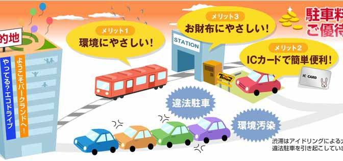 タイムズ24、仙台市に東北初の「icscaレール&カーシェア」開始