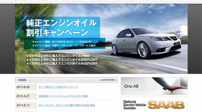 pci-eye-the-saab-genuine-engine-oil-discount-campaign-implementation20150830-1