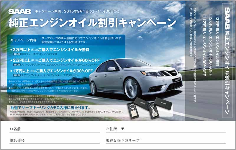 pci-eye-the-saab-genuine-engine-oil-discount-campaign-implementation20150830-2