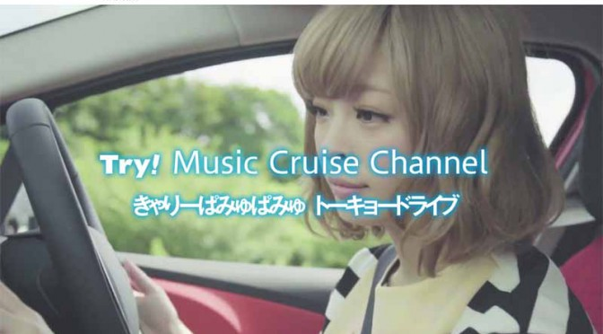 pioneer-license-levy-carry-pamyupamyu-ryu-tokyo-drive-content-publishing20150826-3