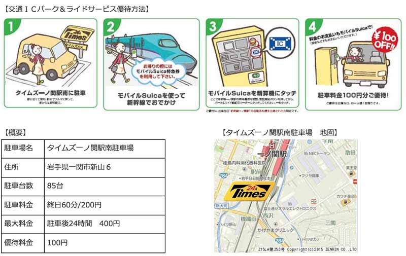 starts-in-times-24-parking-fee-preferential-treatment-service-mobatoku-park-ride-ichinoseki-station20150825-1-1