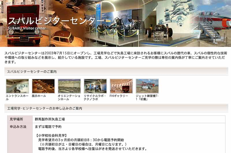 subaru-held-a-factory-tour-by-the-active-life-square20150824-4