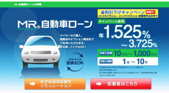 sumitomo-trust-sbi-net-bank-mr-car-loan-rate-cut-campaign20150823-1