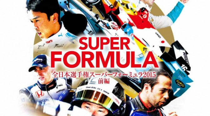 super-formula-2015-season-first-half-of-the-season-will-be-released-on-dvd20150830-7