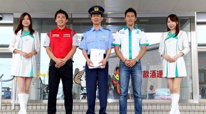 SUPER GT第5戦・鈴鹿直前、松田次生選手と伊藤大輔選手が鈴鹿警察署を表敬訪問