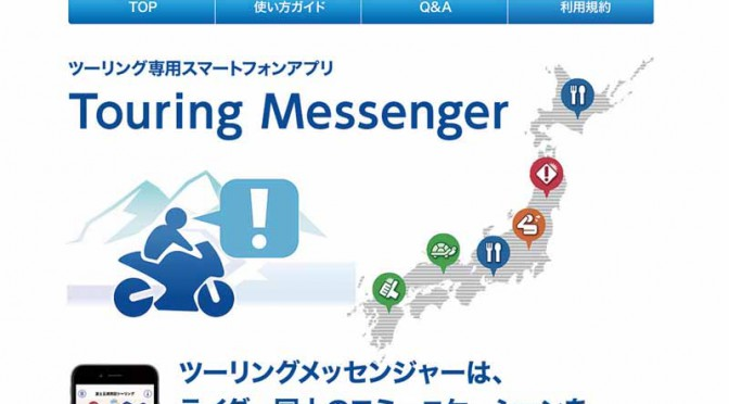 suzuki-in-the-touring-messenger-and-start-the-social-support-between-the-rider20150831-4