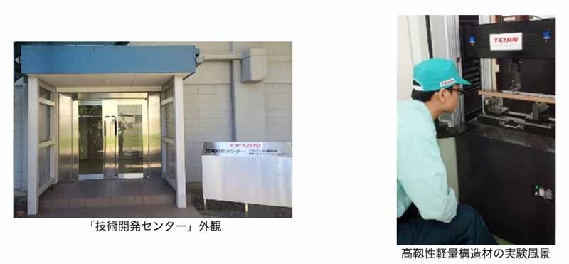 teijin-high-performance-materials-solutions-development-core-base-of-technology-development-center-opened-in-matsuyama20150808-1