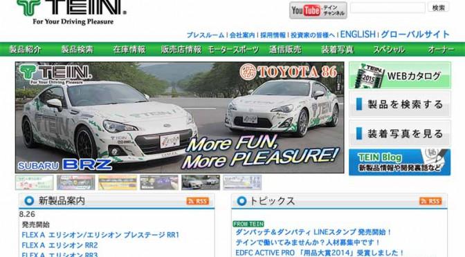 tein-car-shop-campaign-deployment-in-summer20150827-2