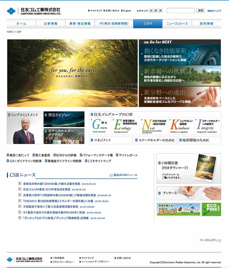 the-renewal-of-the-sumitomo-rubber-website-csr-initiatives20150803-1