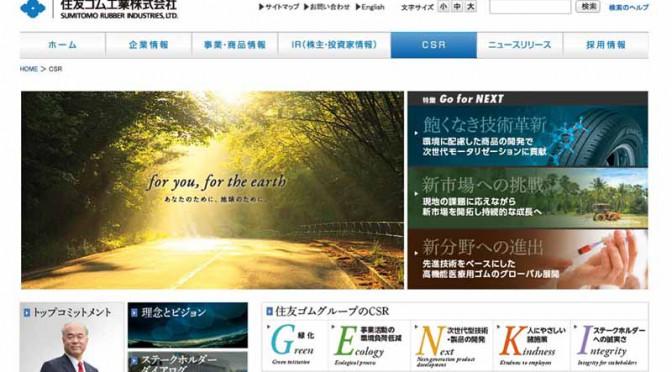 住友ゴムホームページ「CSRの取り組み」をリニューアル