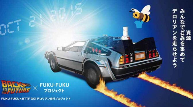 to-realize-the-delorean-running-on-dirt-fuku-fuku-x-bttf-go-project-start20150826-1